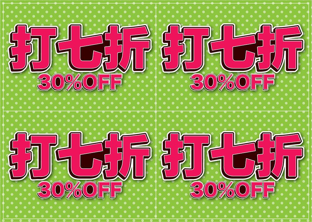 打七折POPグリーンx4