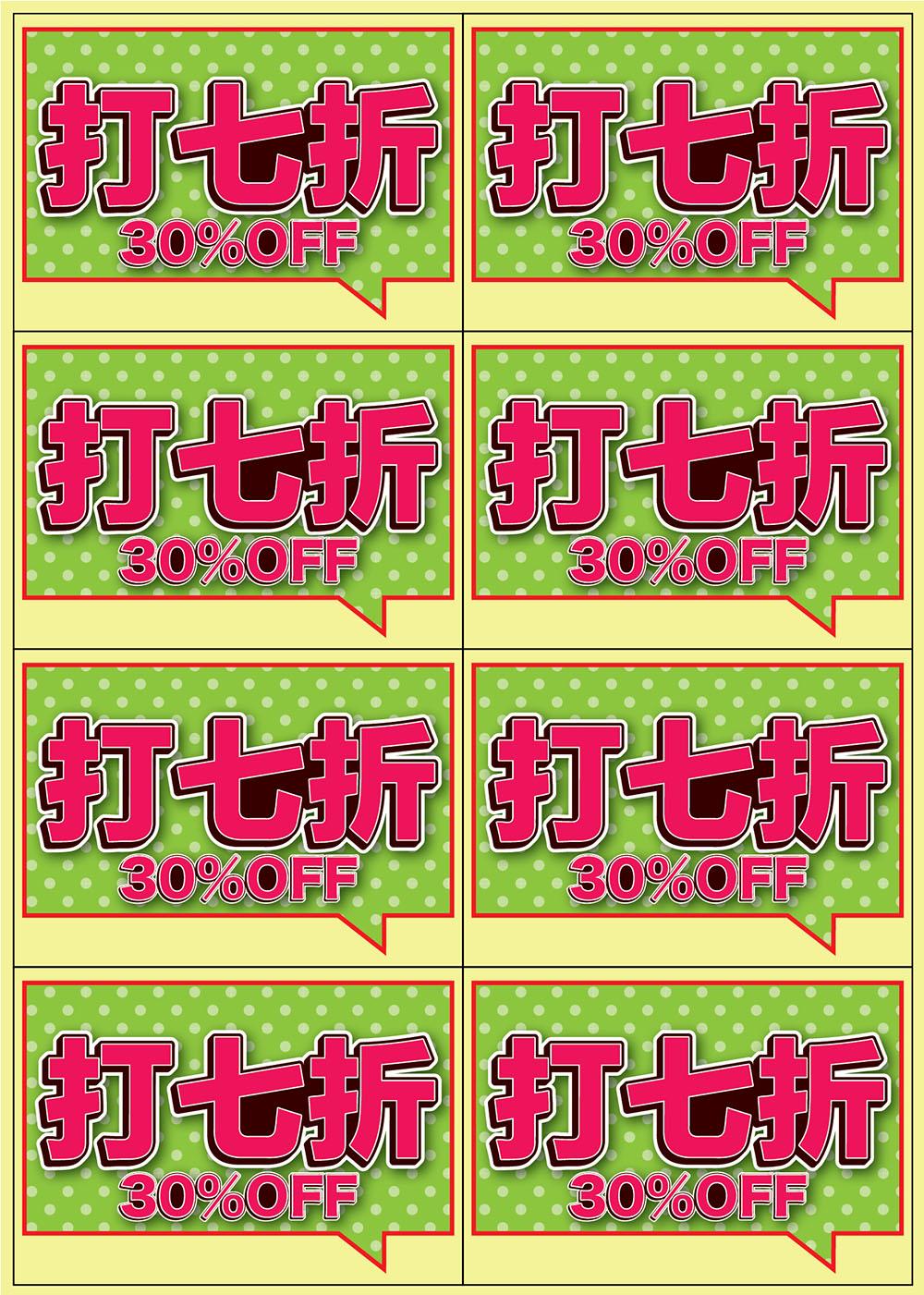 打七折POPグリーンフキダシx8