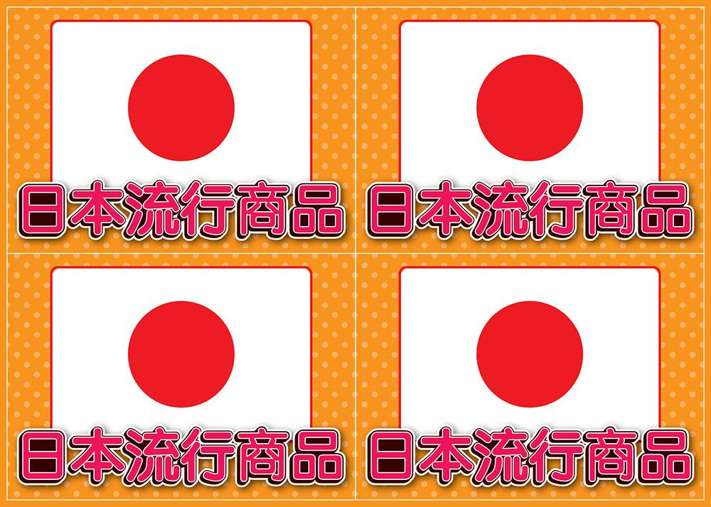 日本流行商品POPオレンジx4