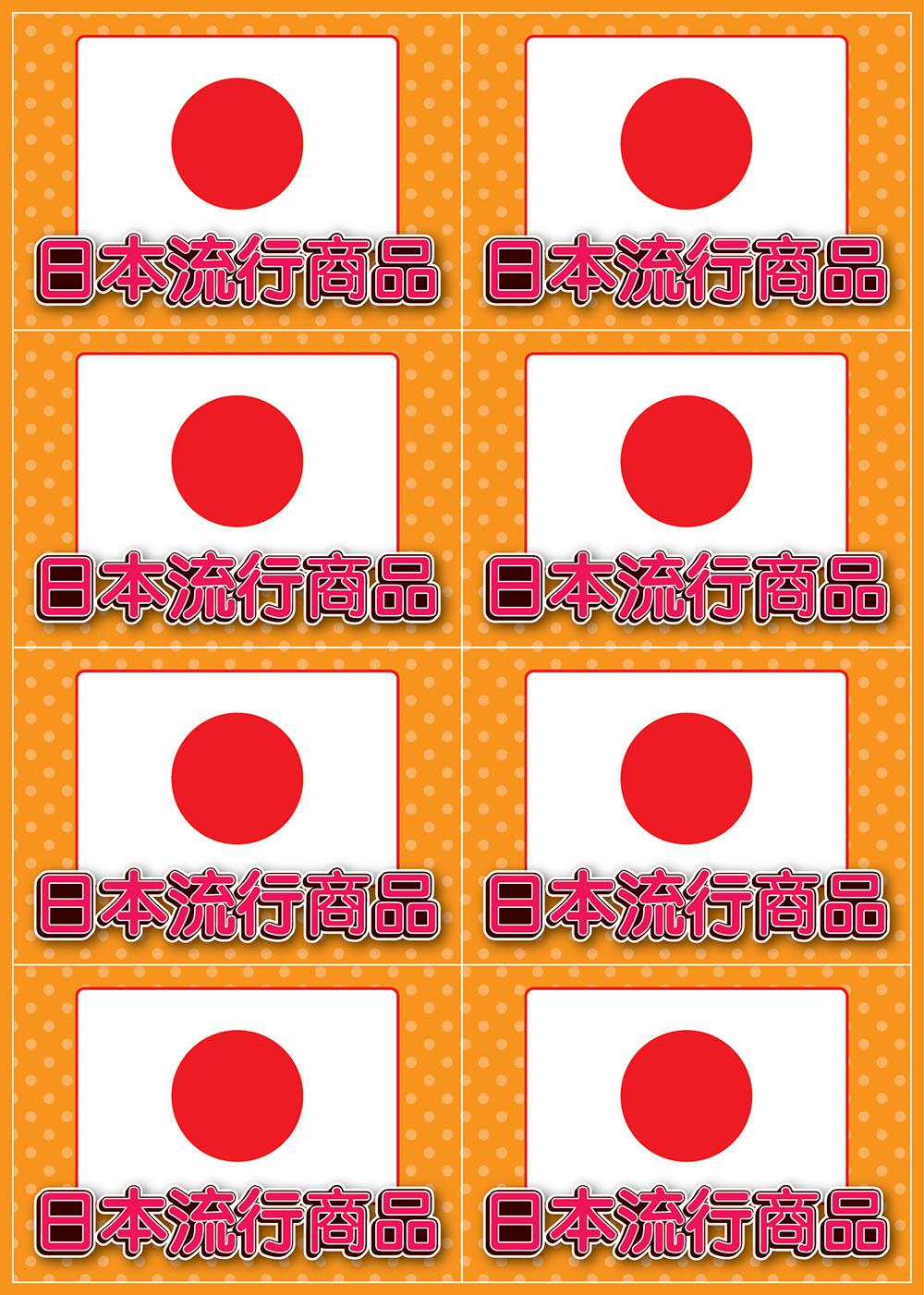 日本流行商品POPオレンジx8