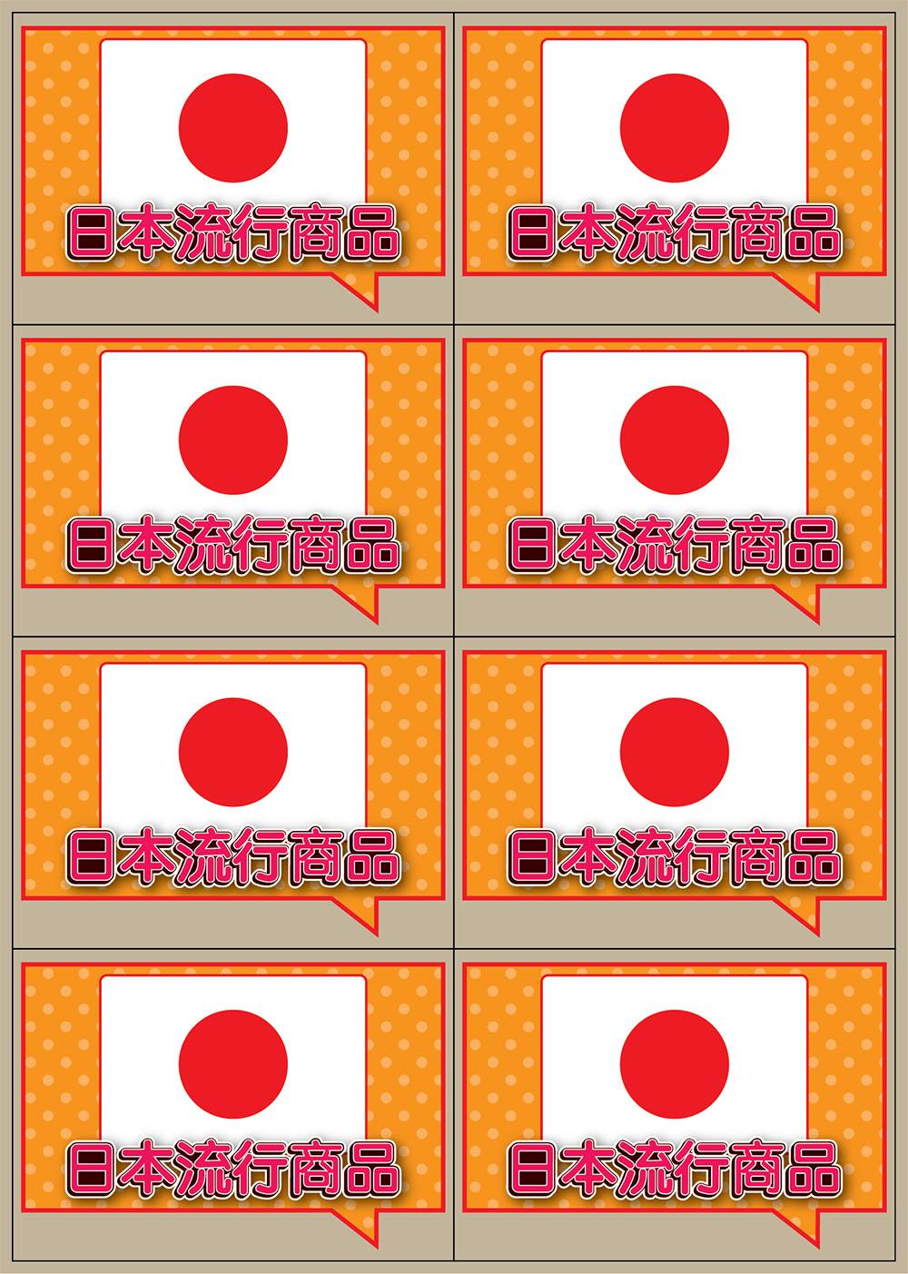日本流行商品POPオレンジフキダシx8