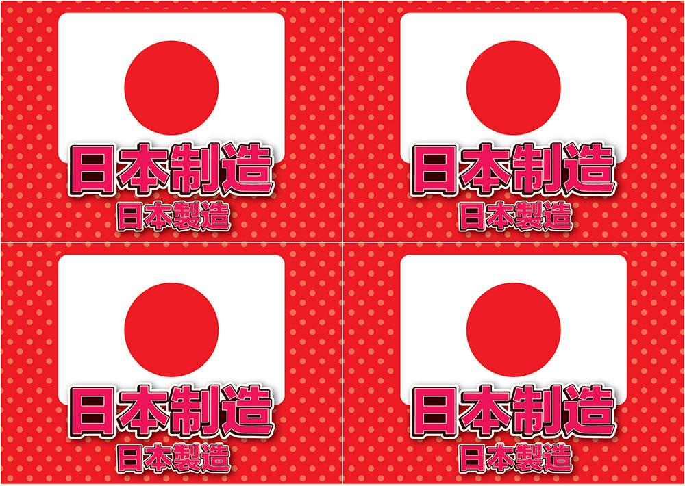 日本制造POP赤x4