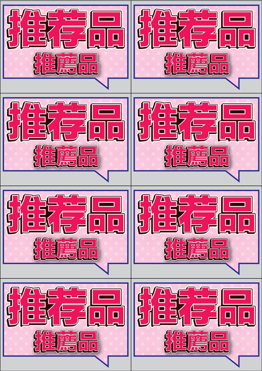推荐品POPピンクフキダシFx8