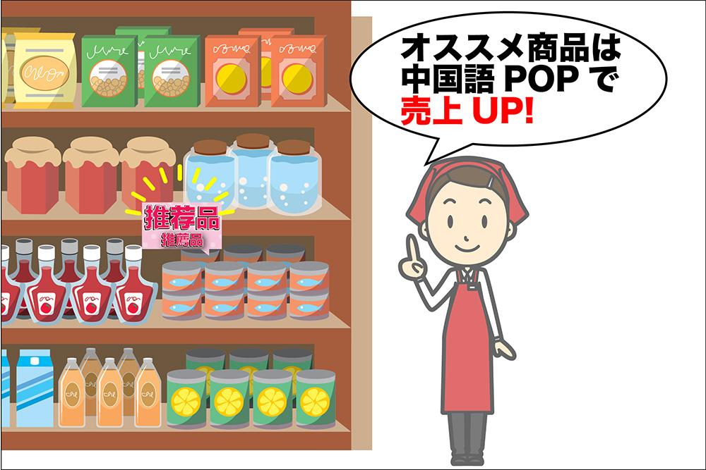 特売POP2