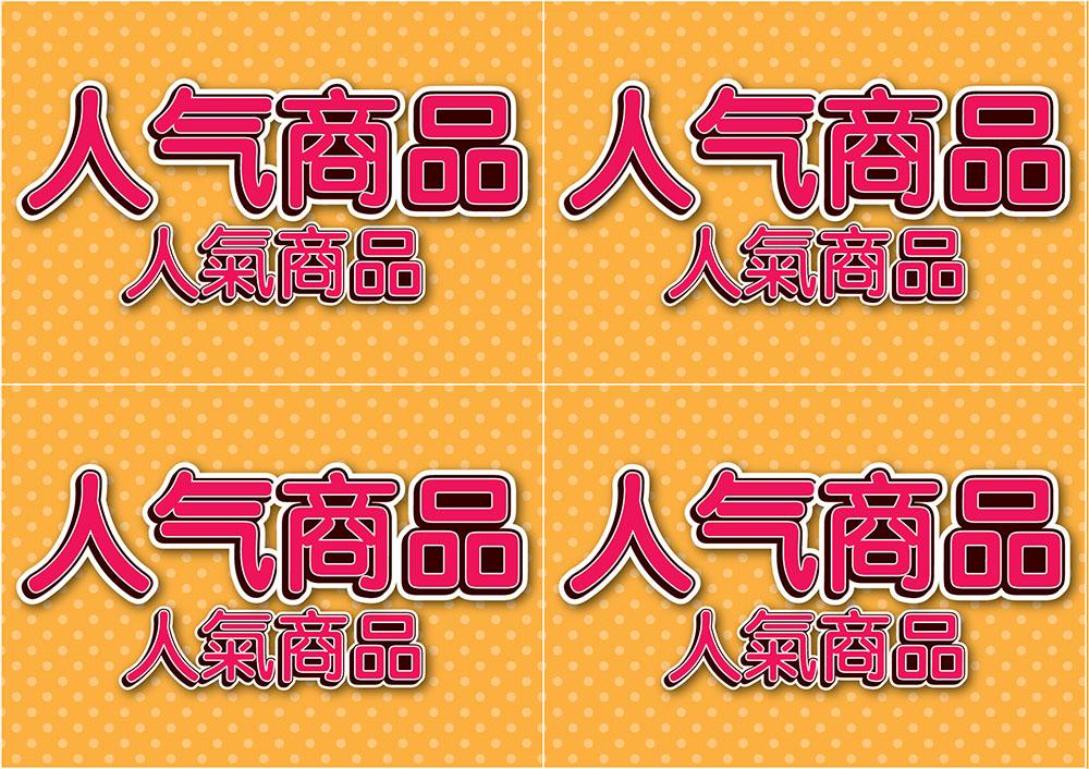 人气商品POPオレンジFx4