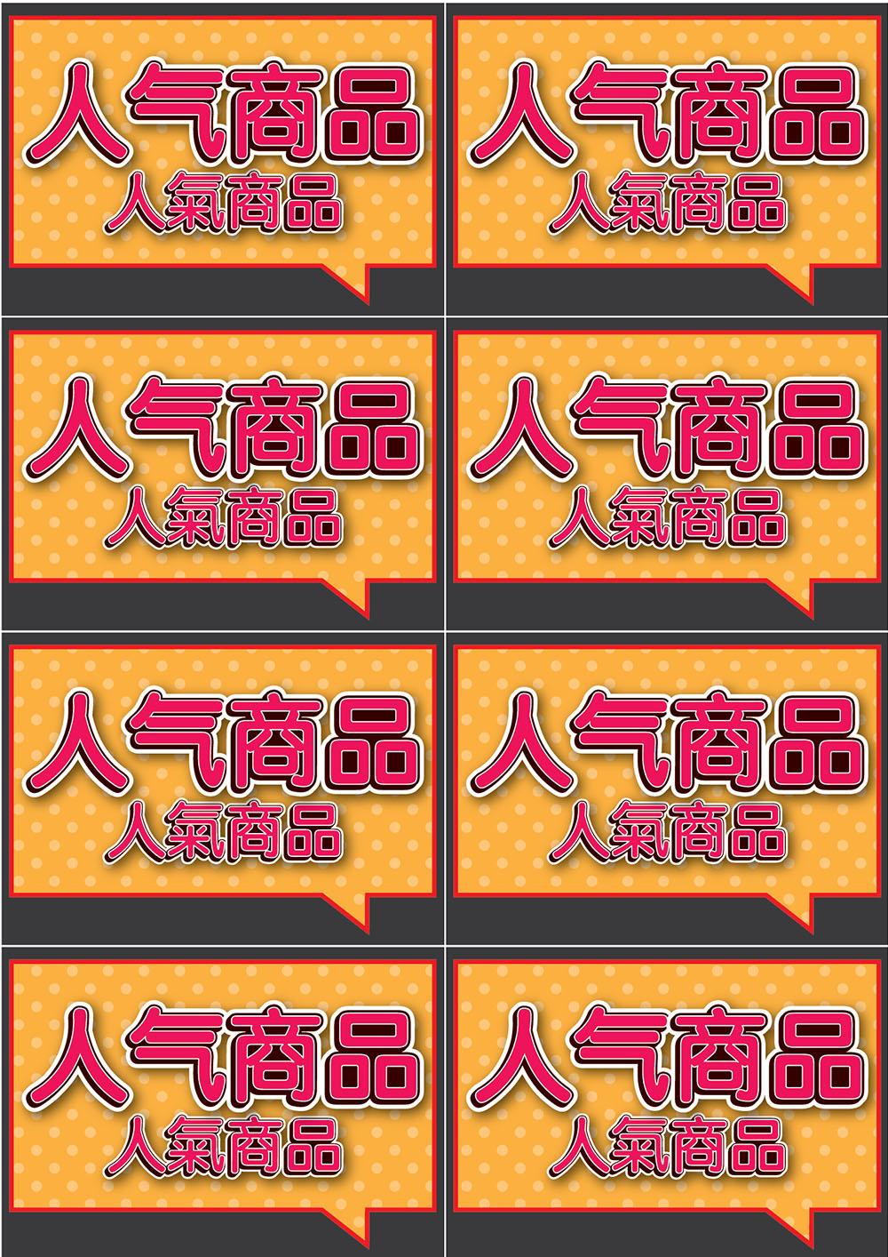 人气商品POPオレンジフキダシFx8