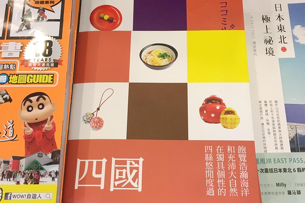 taiwanbook1