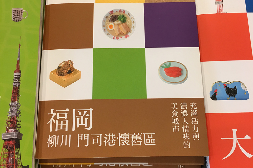 taiwanbook2