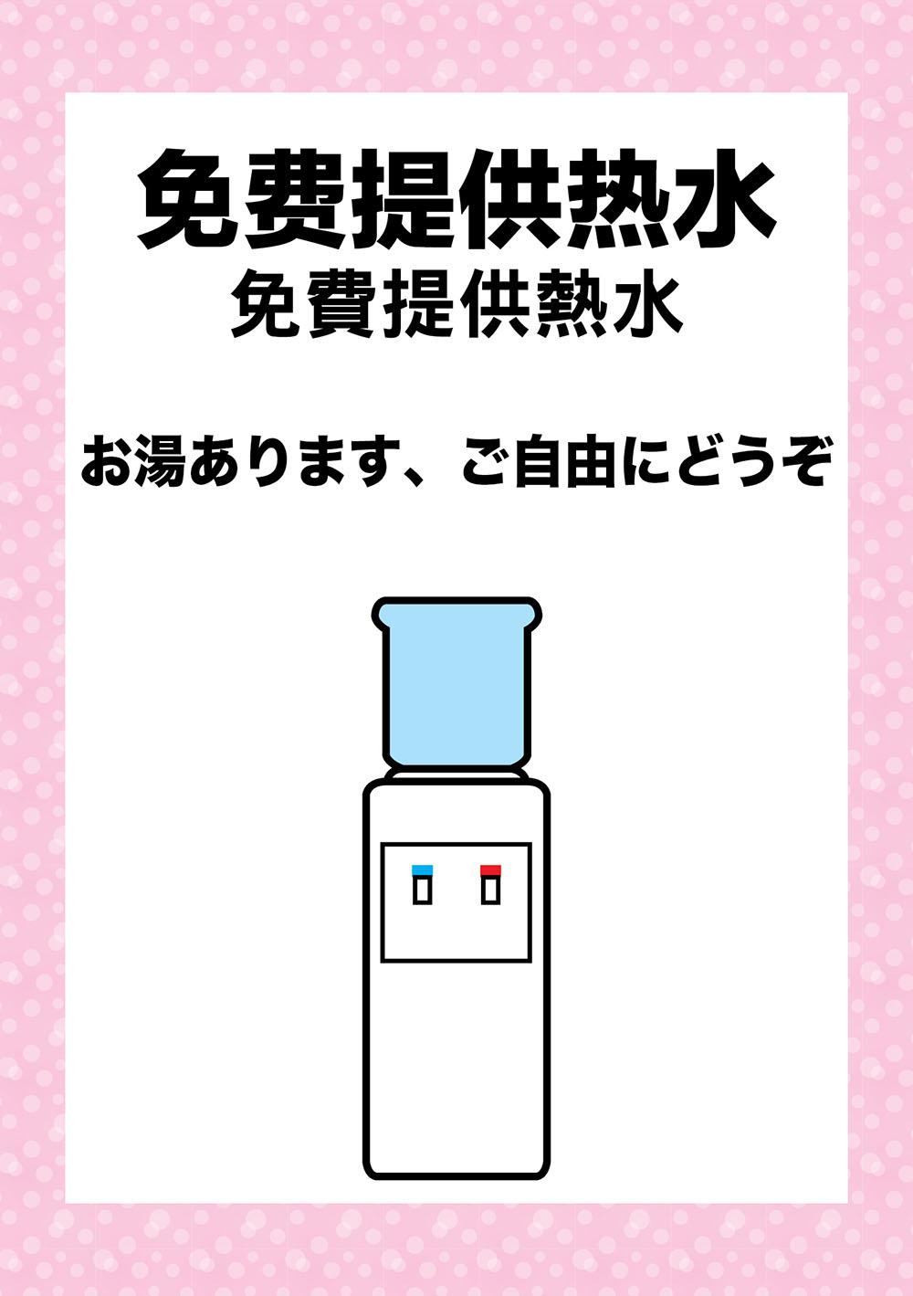 免费提供热水