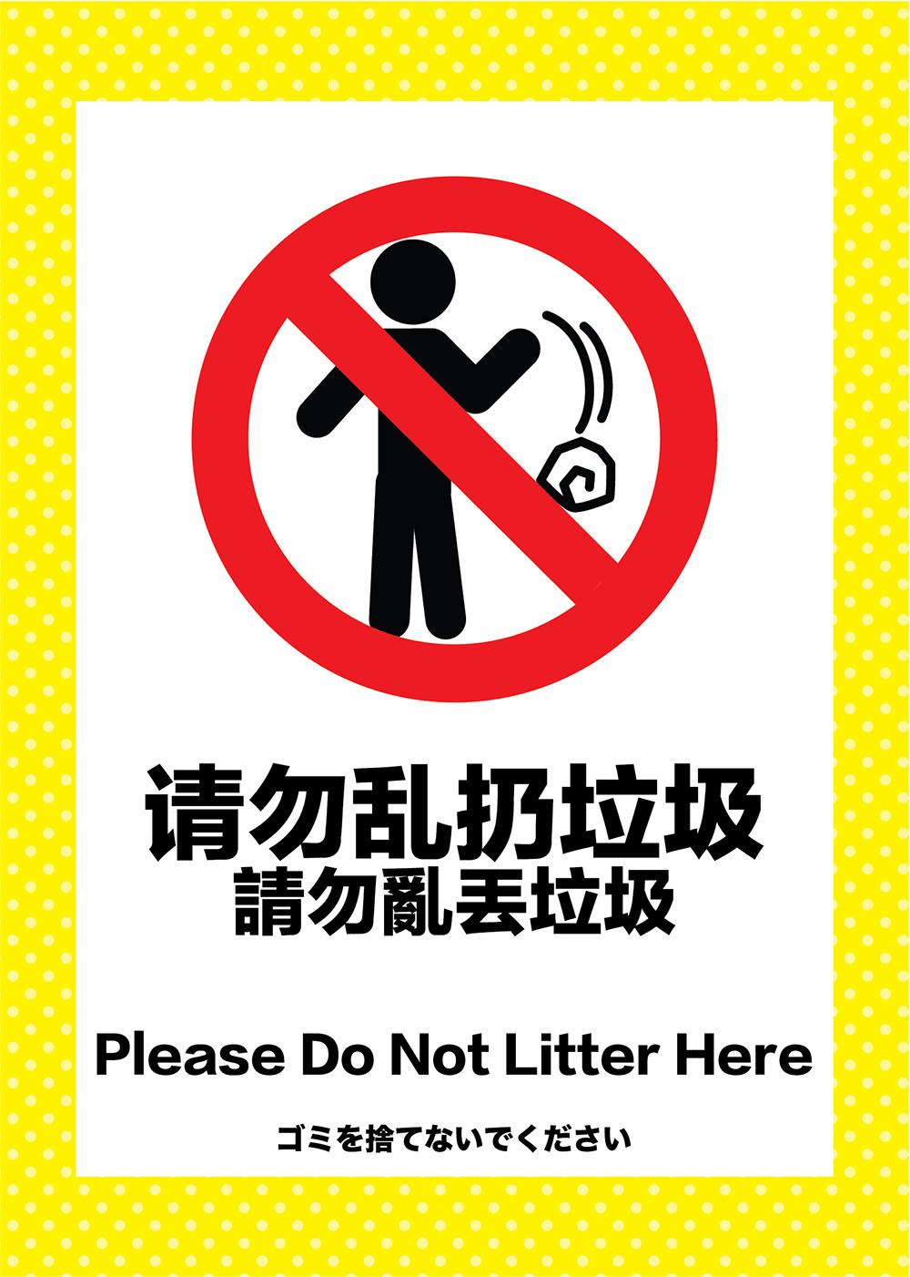 请勿乱扔垃圾