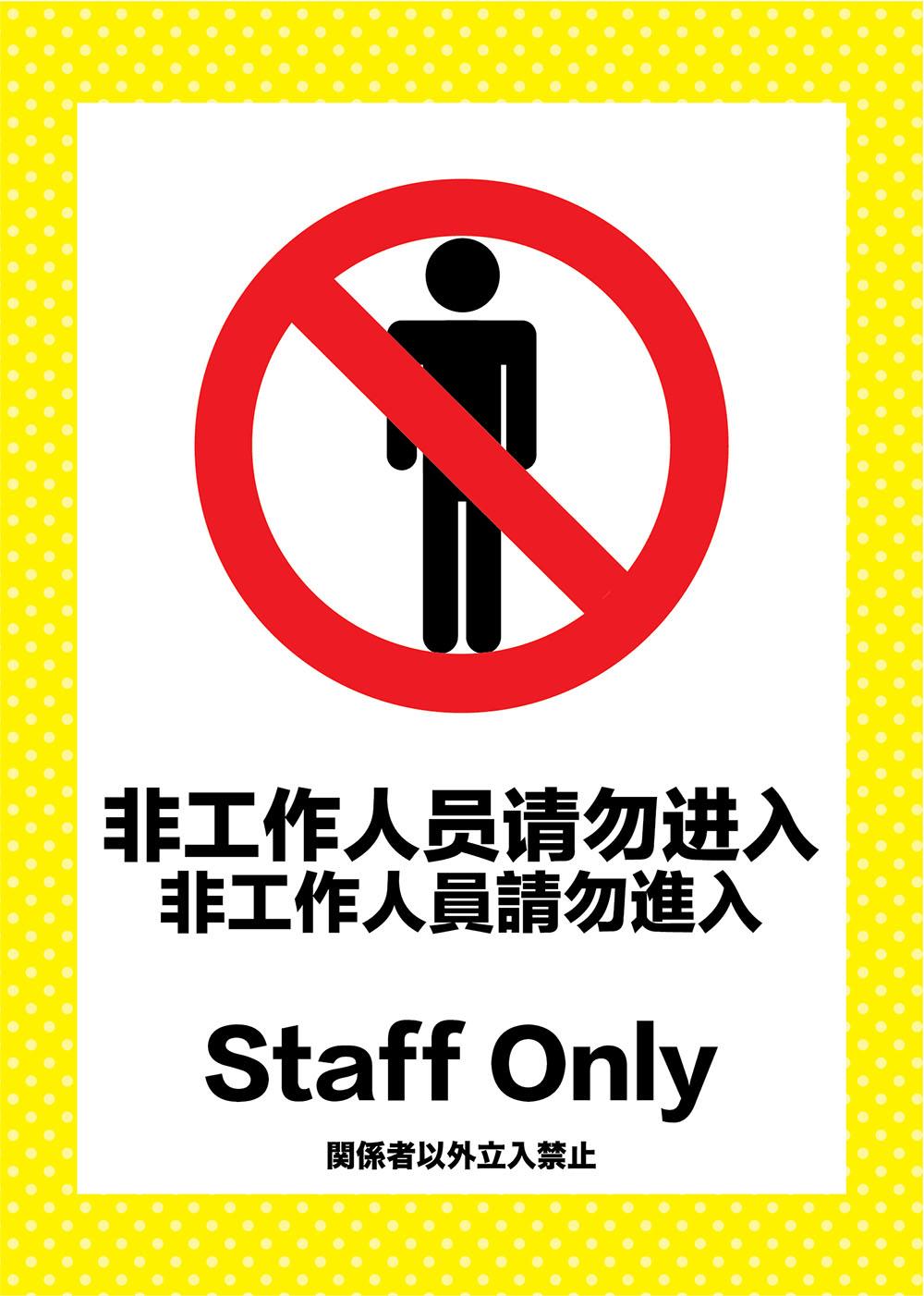 非工作人员请勿进入