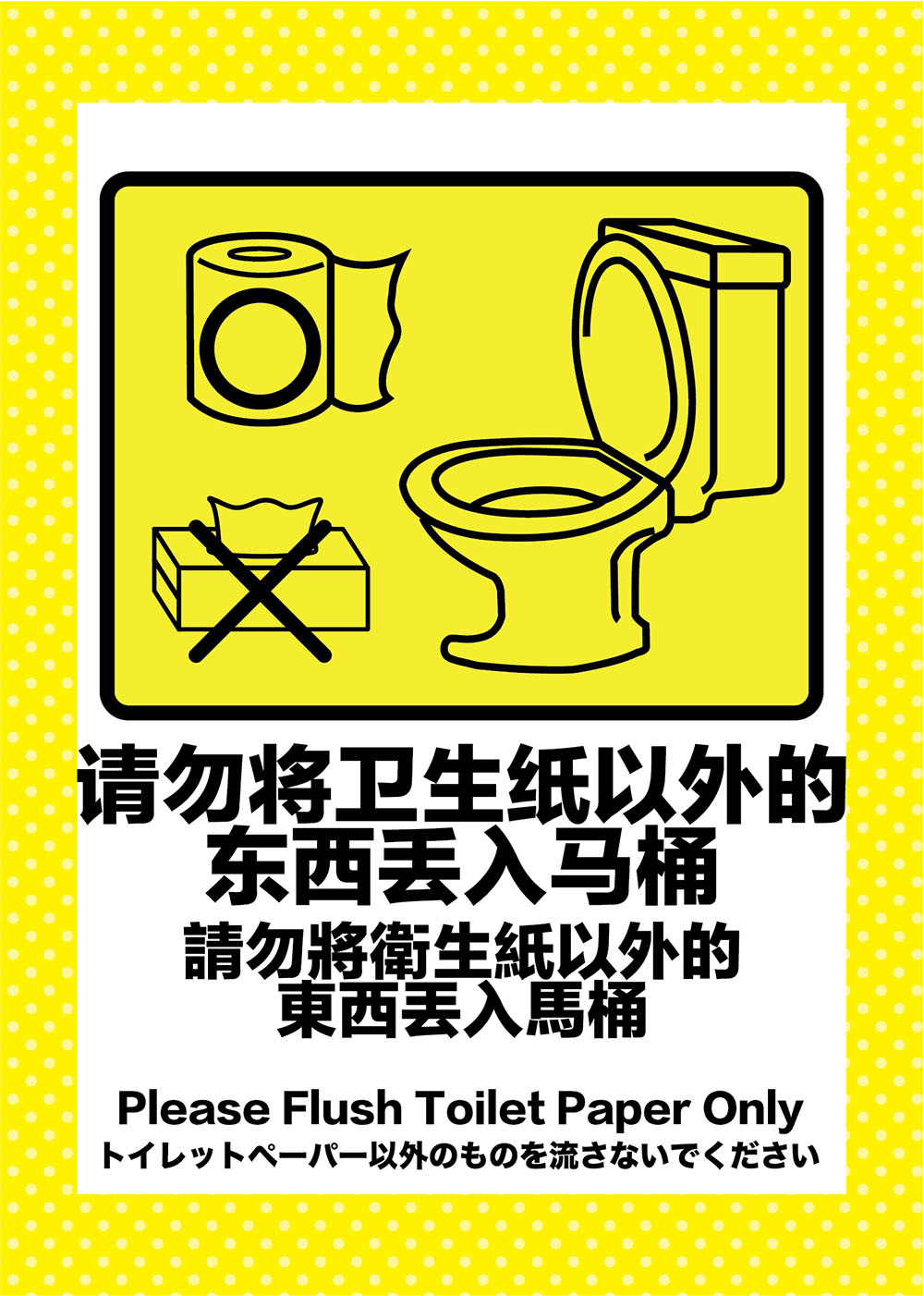 请勿将卫生纸以外的物品丢入马桶