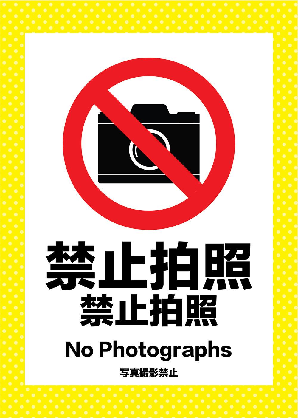 店内禁止拍照