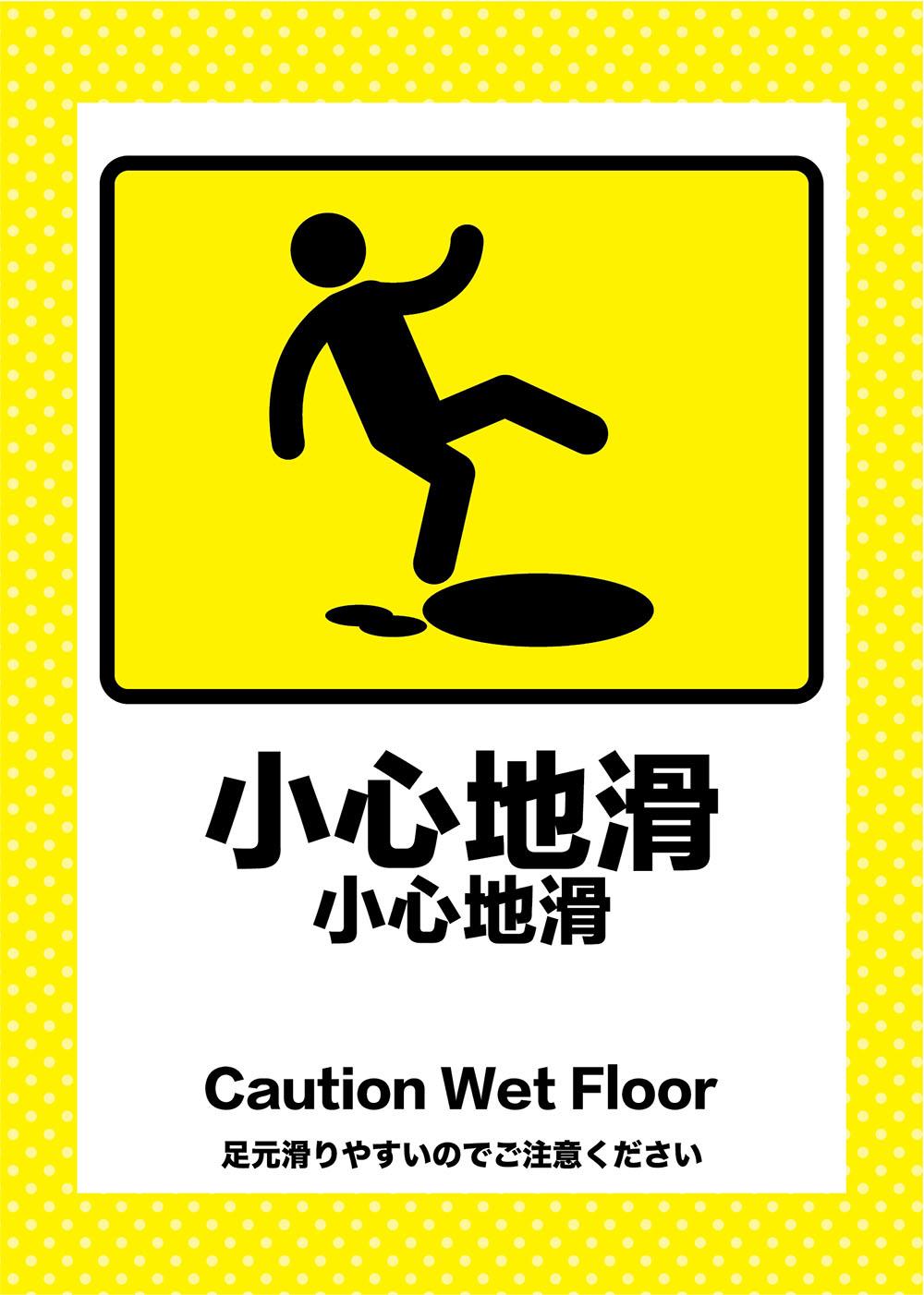 足元ご注意ください