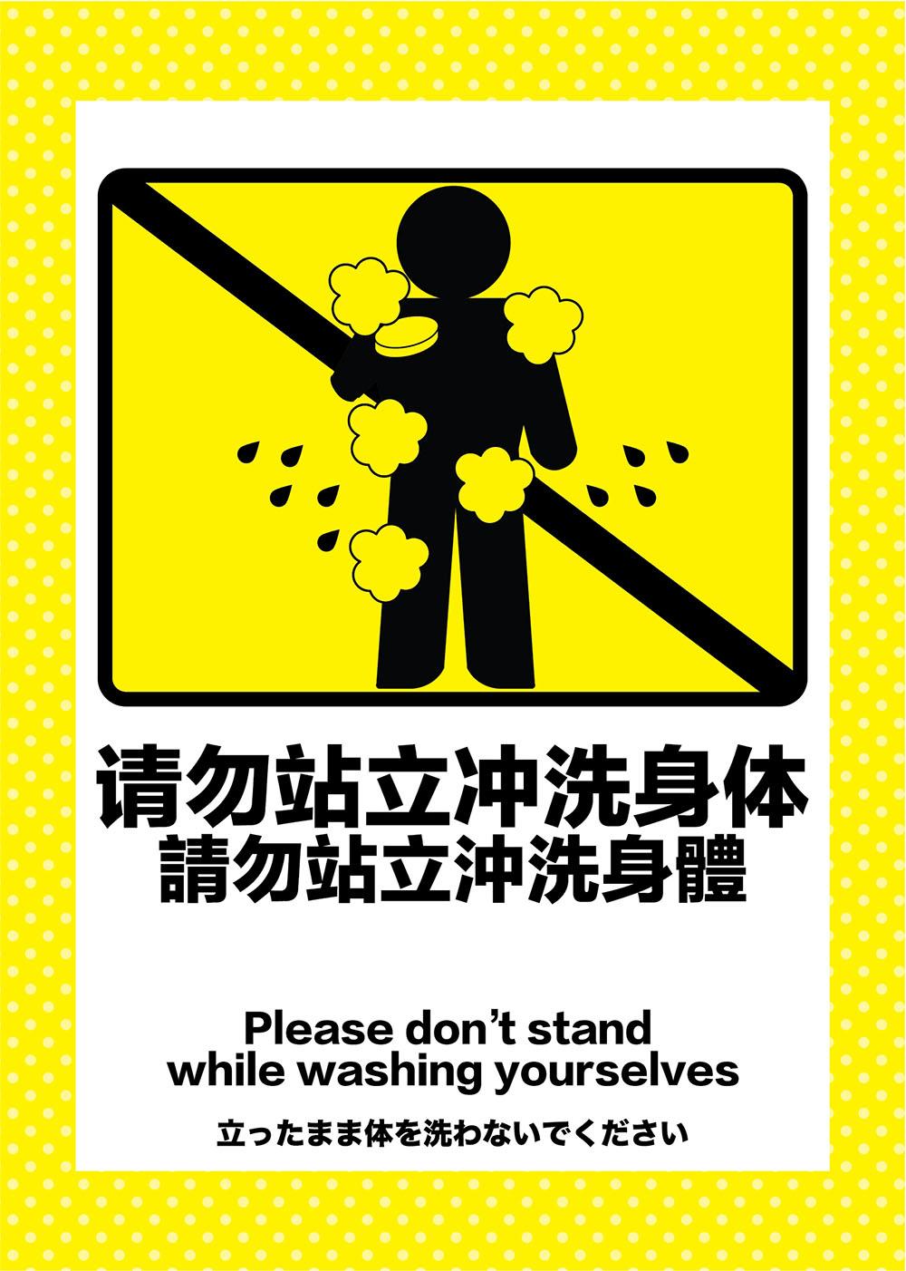 湯船の中で石けんを使用しないでくださ