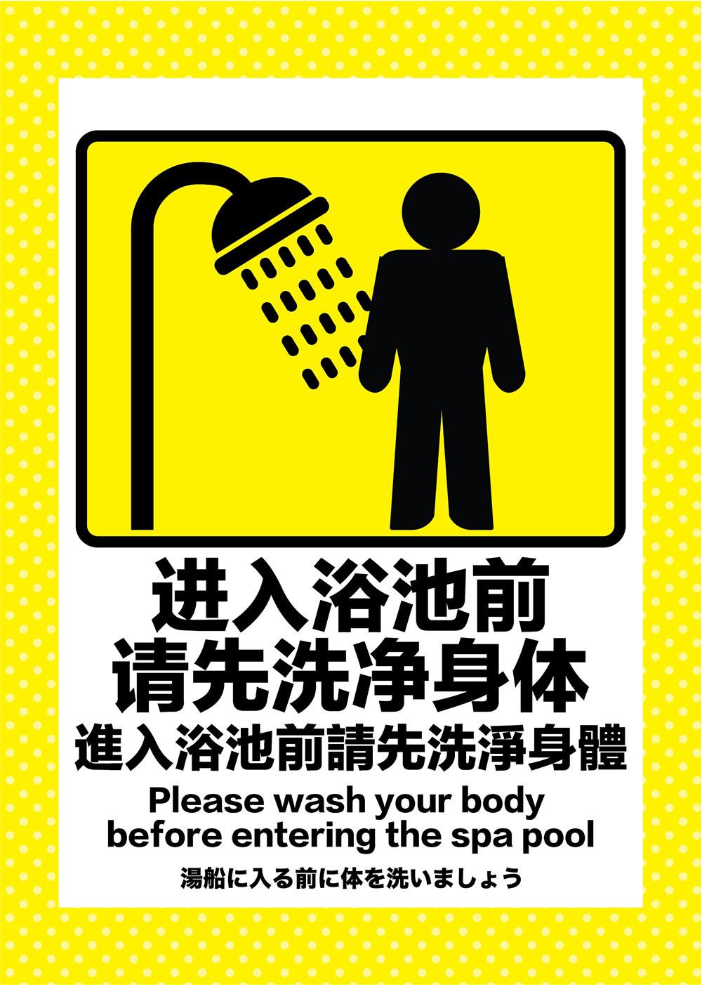 水着での入浴はご遠慮ください