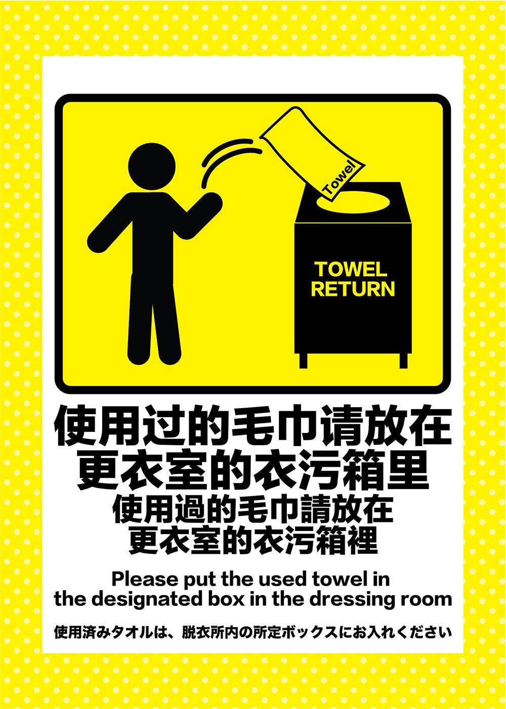湯船にタオルを入れないでください