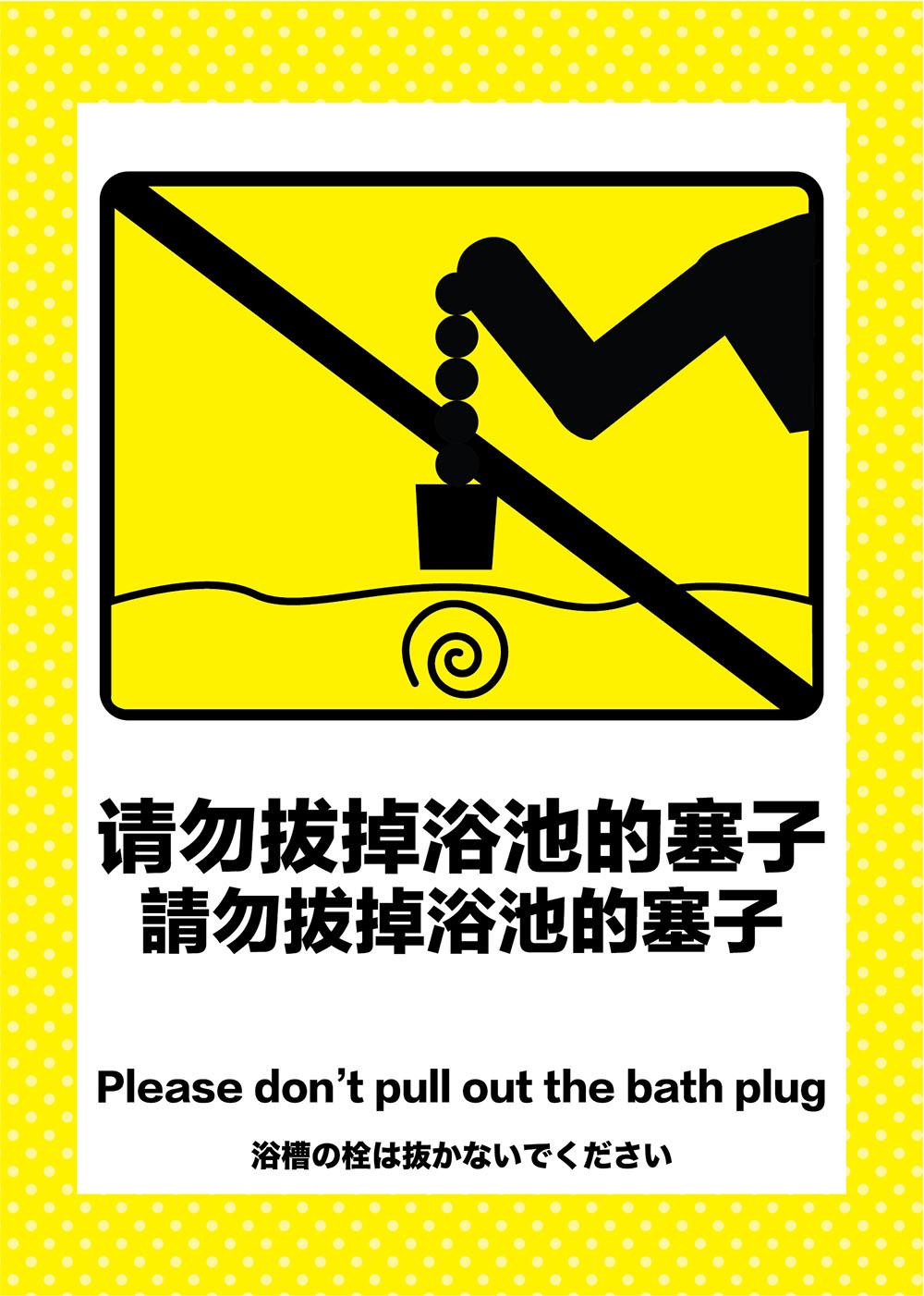 浴槽のフタは抜かないでください