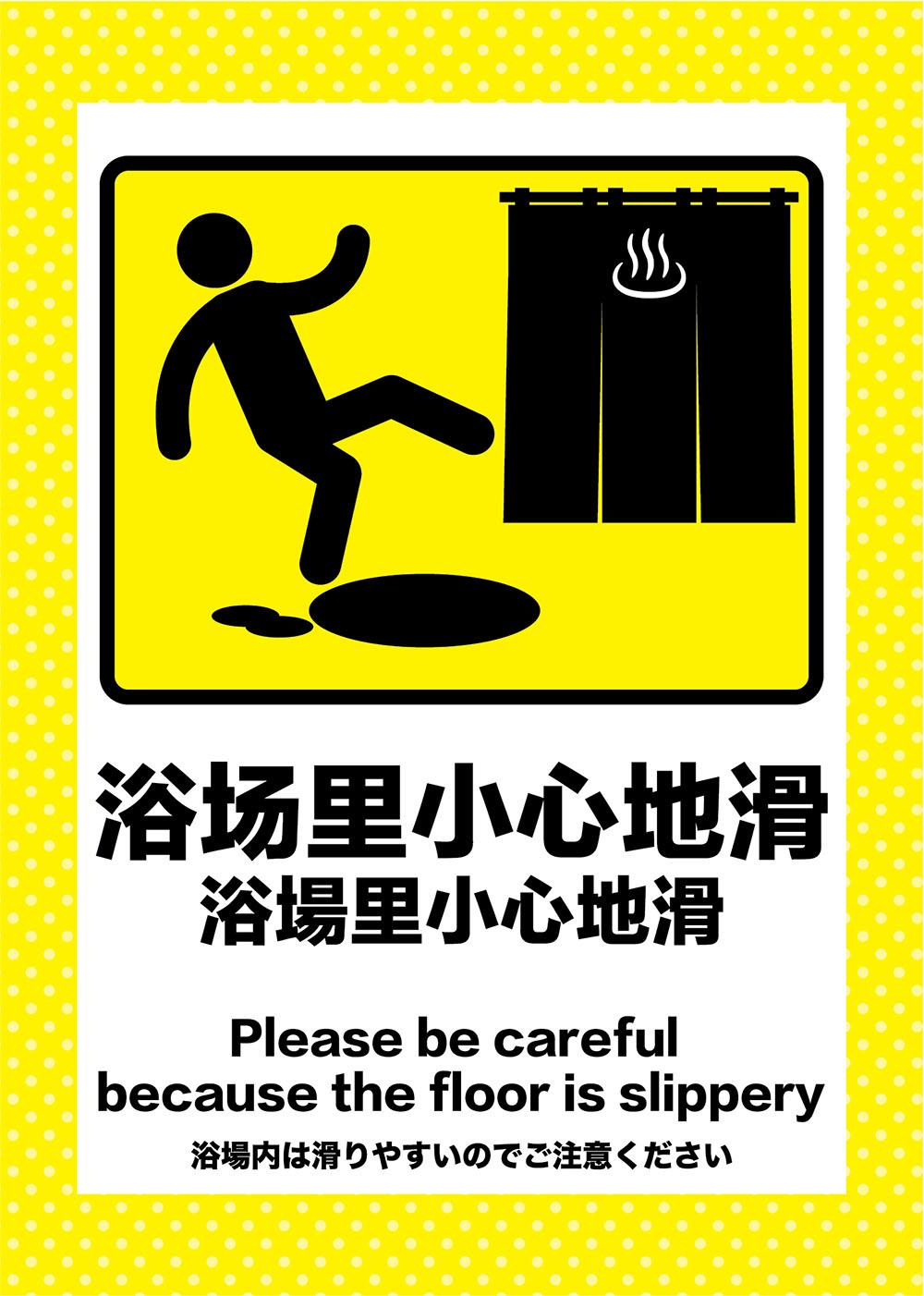 足元にご注意ください