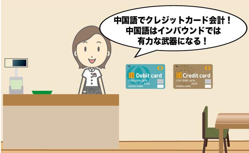 クレジットカード会計接客イラスト