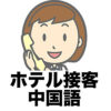 ホテル・旅館での中国語接客はこれで決まり!ホテル中国語接客・会話集・例文集・単語集