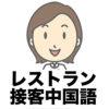 飲食業の中国語接客はこれでOK!レストラン中国語接客・会話集・例文集・単語集